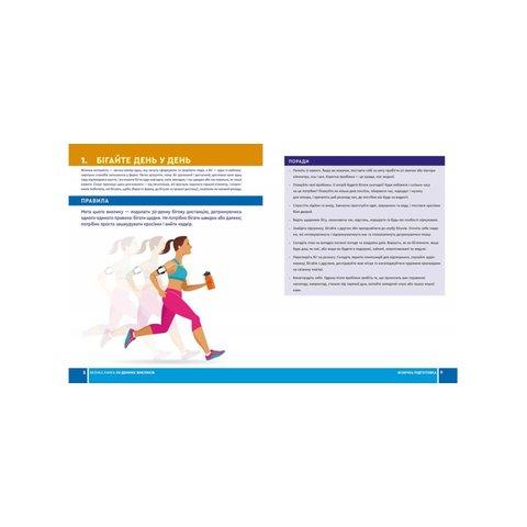 Велика книга 30-денних викликів. 60 програм формування звичок для кращого життя - Каспер Розанна Прев'ю 4