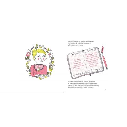 Книга Маленькі історії Великих Людей. Марі Кюрі - Томас Изабель Превью 1